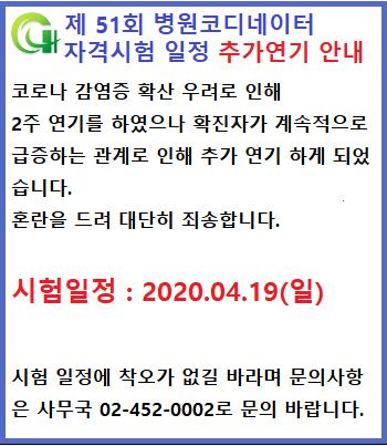 51회시험연기.png