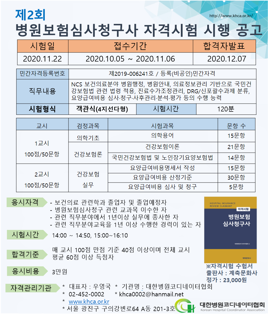 2회 병원보험심사청구사 일정02.png