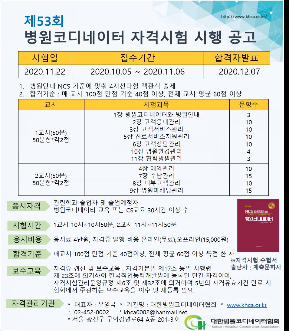 53회 병원코디네이터 일정.png